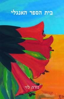 """ציור העטיפה: נורה לוי, """"פרחי קנטוטה"""", אקריליק על בד, 2013"""