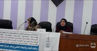 تدريسية من كليتنا أ. م. د. زينب علي حسين تشارك في المؤتمر العلمي علوم الحياة الثالث