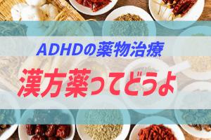 ADHDと漢方