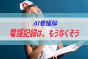 AI看護師の看護記録、アイキャッチ