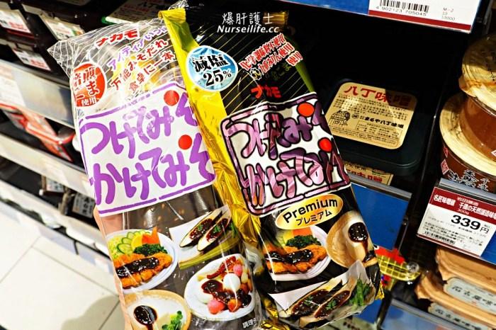 名古屋必買的八丁味噌醬.什麼都能沾超百搭