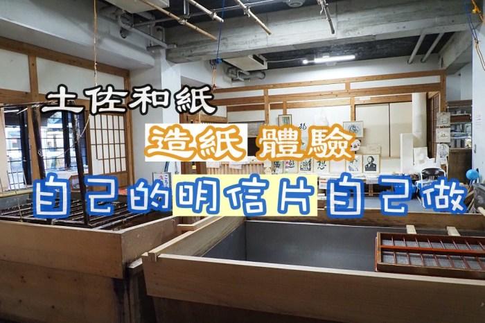 高知 井町紙博物館.來個造紙體驗做自己的明信片