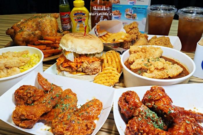 德州美墨炸雞:你知道還有烤雞、辣肉醬飯、紐奧良雞翅跟韓式炸雞嗎?