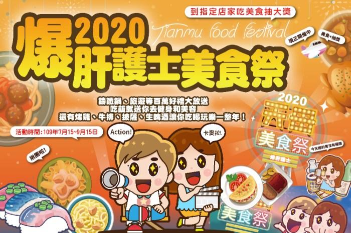 2020爆肝護士美食祭
