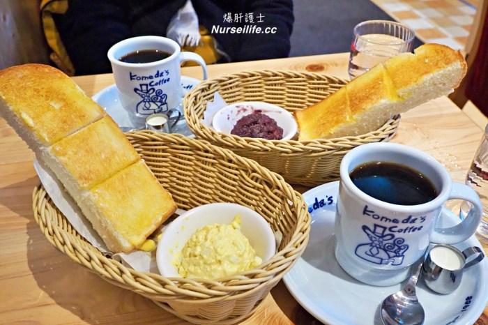 天母客美多咖啡 Komeda's Coffee |早餐買飲料送吐司.麵包控來這裡就對了!