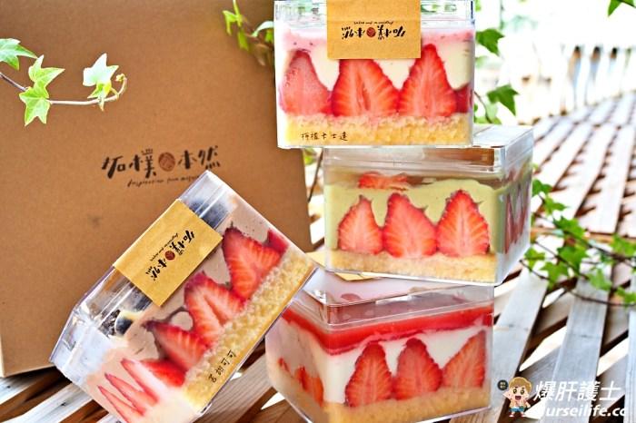 天母知名咖啡店只做「預定」的季節限量商品:拓樸本然草莓寶盒