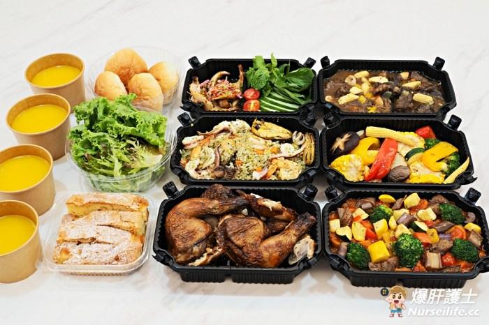 香頌私宅洋樓|私宅料理推外帶套餐與料理包﹒在家也能享受精緻美味