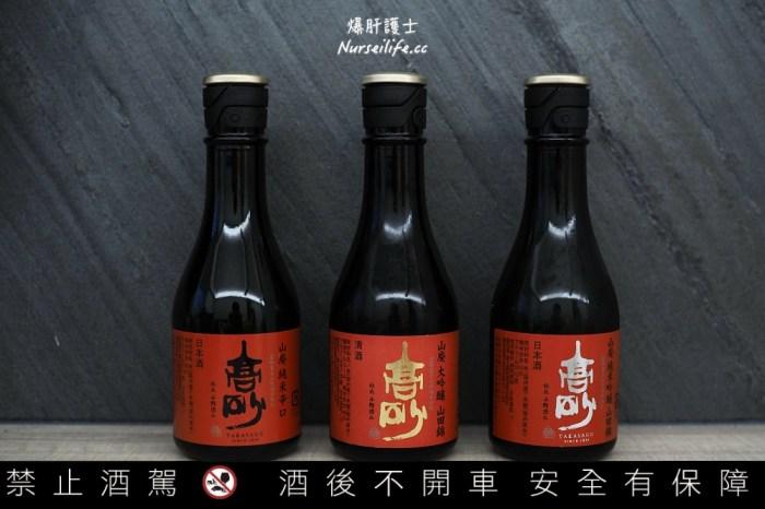 【富士高砂酒造】得獎CP值高的適合搭多種燒烤與豐富油脂的料理的山廢系列
