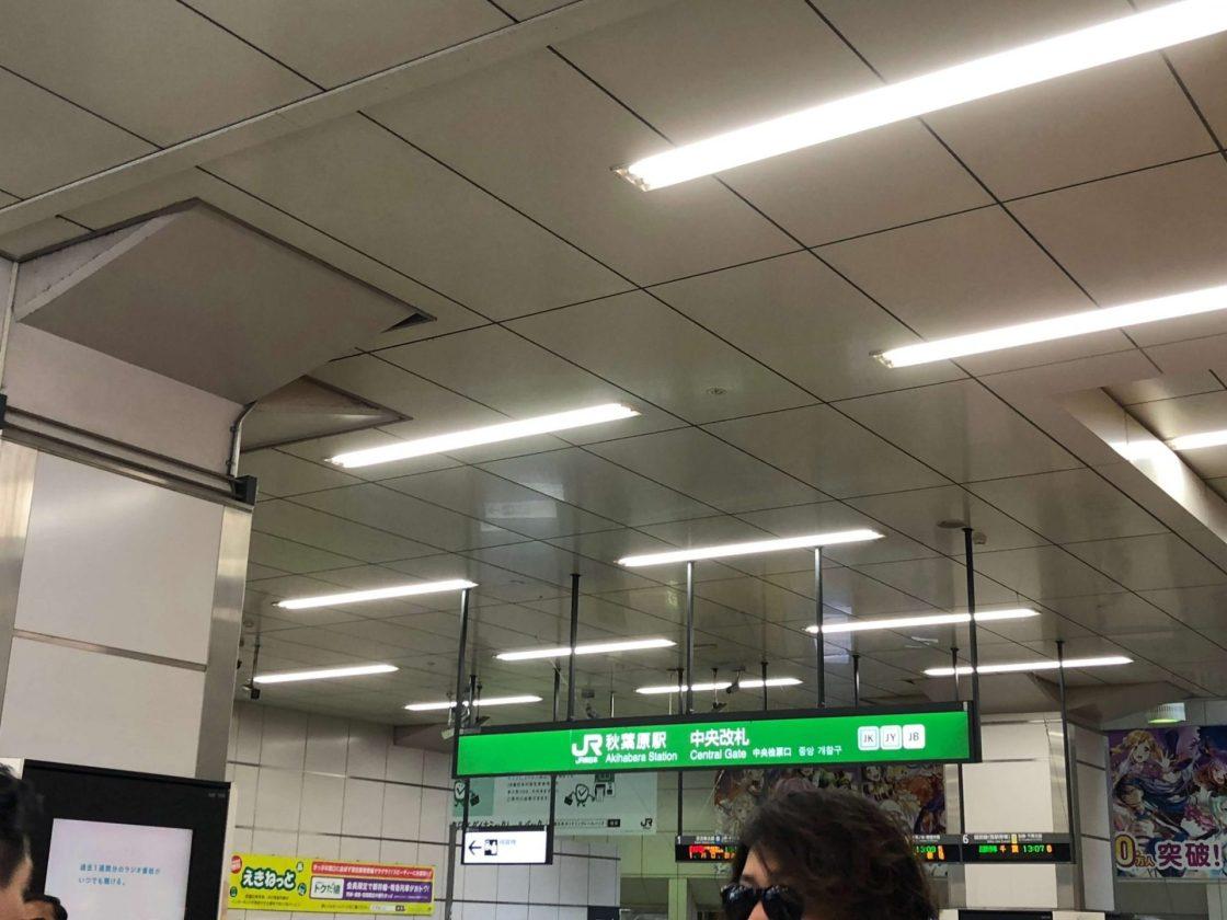 Akihabara Station Central Exit
