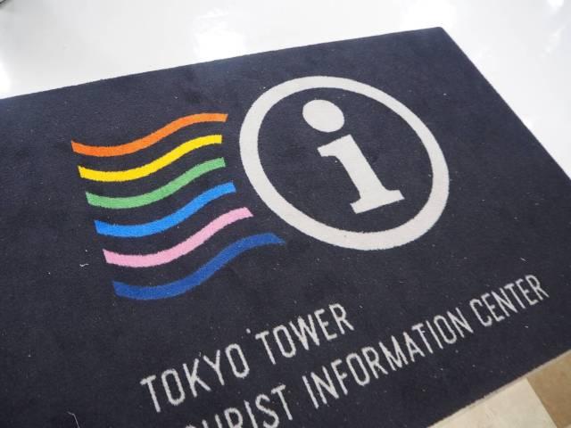 Tokyo Tower Information Center