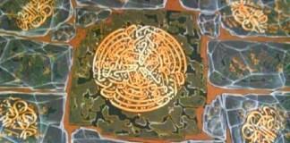 """Lukisan kaligrafi """"Bismillahir Rahmanir Rahiim"""". Foto: ingatakupadamu.blogspot.co.id"""