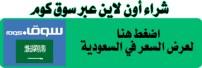 اضغط هنا للشراء عبر سوق كوم السعودية