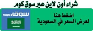 سعر الساعة الذكية في سوق كوم السعودية