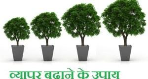 Vyapaar – Business Badhane ke Nuskhe