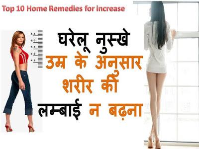 जानिये हाइट / कद लंबा करने के कुछ देसी नुस्खे , Jaaniye height/ kad lamba karne ke kuch desi nuskhe , Home Remedies for increasing your height