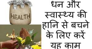 धन और स्वास्थ्य की हानि से ख़ुद को और परिवार को बचाने के लिए अप्नाये यह नुस्खे , Dhan aur swasthya ki haani se khud ko aur parivaar ko bachane ke liye apnaye yeh nuskhe, Know some Vastu Tips For wealth and health , Top 10 Vastu Tips for health, Vastu Shastra Tips for money