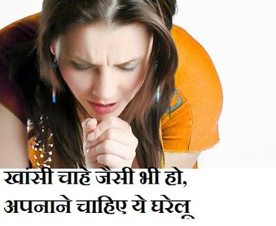 किसी भी प्रकार की खाँसी को दूर करने के लिए अपनाने चाहिए यह घरेलू नुस्खे , kisi bhi prakaar ki khaansi k odoor karne ke liye apnaane chahiye yeh gharelu nuskhe