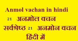 21 Anmol Vachan- 21 Prernadayak Vachan