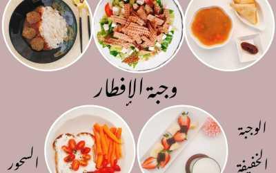 رجيم رمضان بدون حرمان