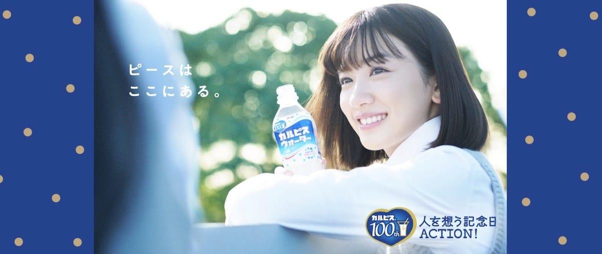 日本國民飲料可爾必思要滿 100 歲嘍!
