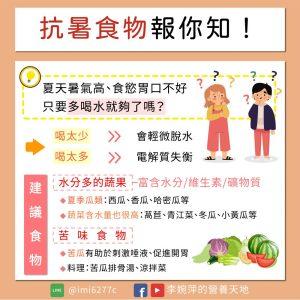 暑氣上升,改善煩躁胃口差可以吃什麼?