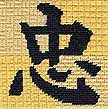 Stitch Guide Classic – Raymond Crawford's Chinese Letters