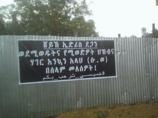 Simannaa Ulamaa'ota Sanbatee2