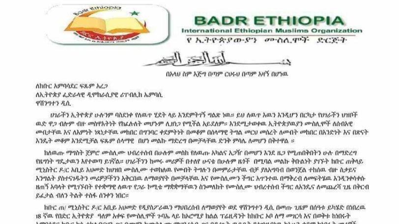 Badr abd Iman