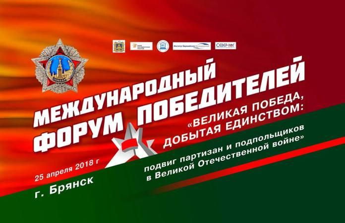 В Международном Форуме ко Дню Победы в Брянске примут участие 250 человек из государств СНГ, стран Балтии и Грузии