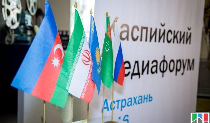 В Астрахани в пятый раз пройдет Каспийский медиафорум