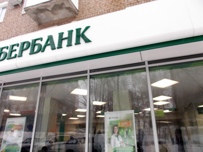 Сбербанк в Медногорске