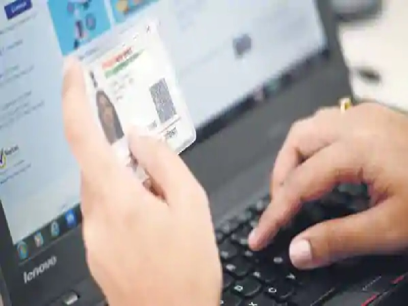 Aadhaar card ration card linking online