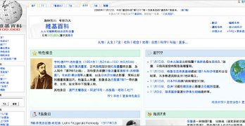 China compiles its own 'Wikipedia,' but public can't edit it