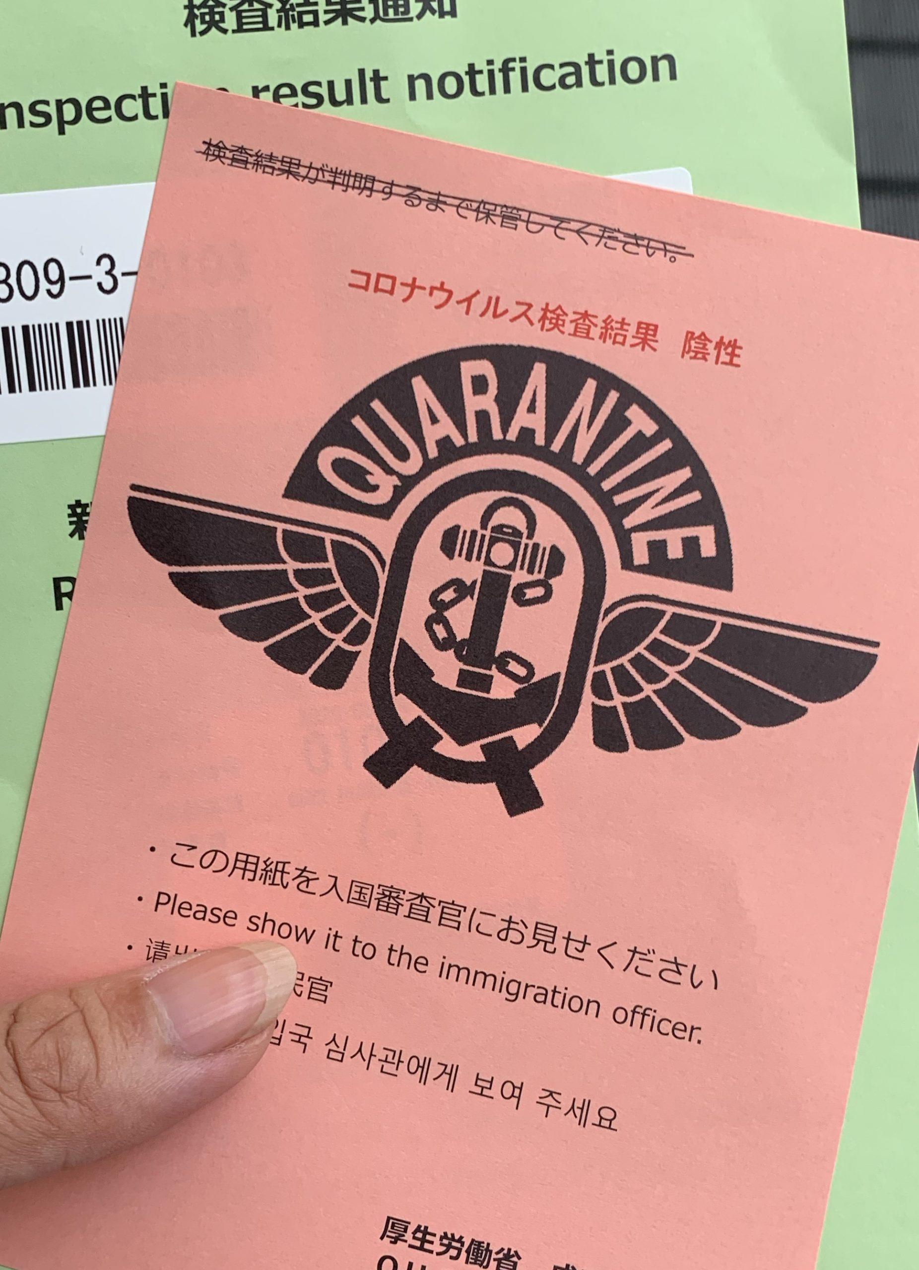 【実録】日本帰国:JFK空港→成田空港(2020年8月)