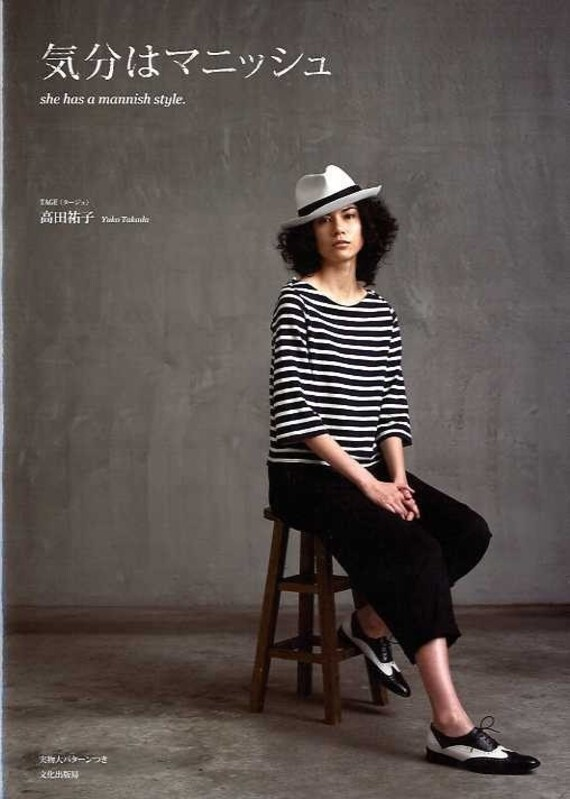 She Has A Manish Style - Japanese Craft Book