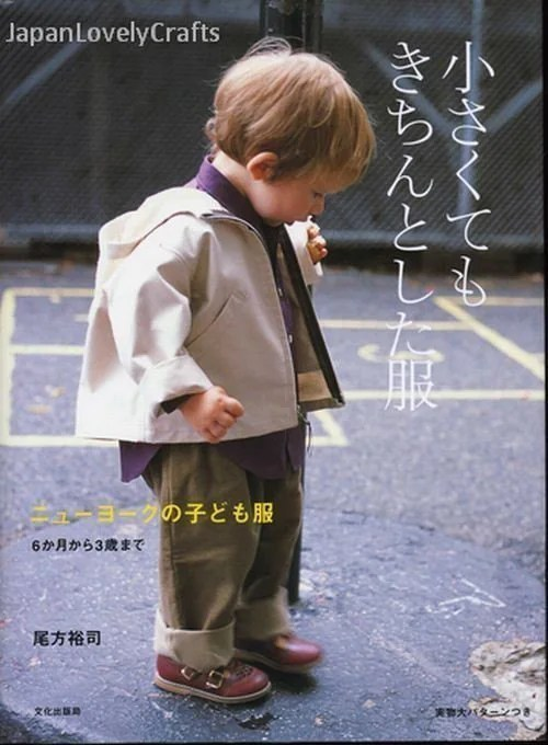 NEW YORK STYLE BABY KIDS FORMAL AND STYLISH CLOTHES BY YUJI OGATA