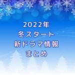 2022年冬スタート新ドラマ情報まとめ【随時更新中】