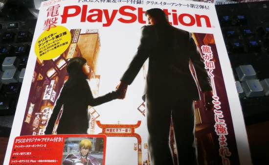 【PSO2】タクト武器迷彩*アークフォン&スピリタクッキー+1が付く電撃PlayStation vol.606