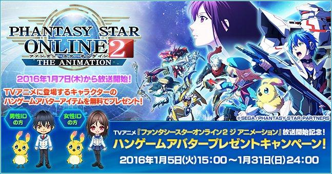 【PSO2】ハンゲームのアニメ版PSO2アニメキャラアバタープレゼントキャンペーン