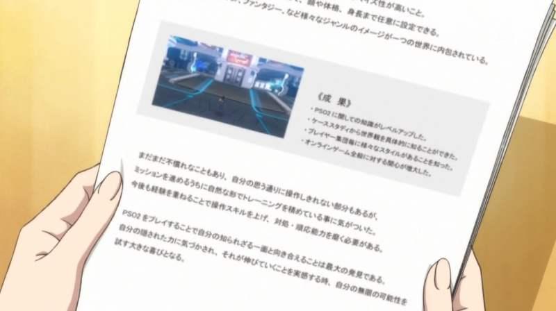 【PSO2アニメ:2話】イツキのPSO2レポート