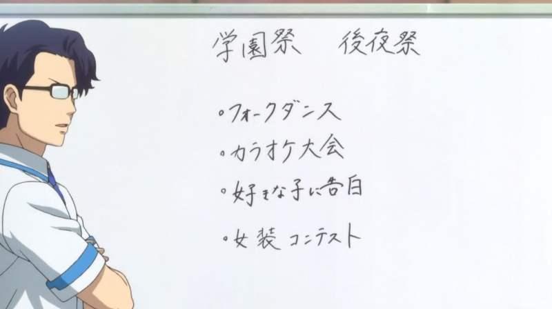 【PSO2アニメ:2話】学園祭の後夜祭についての議題
