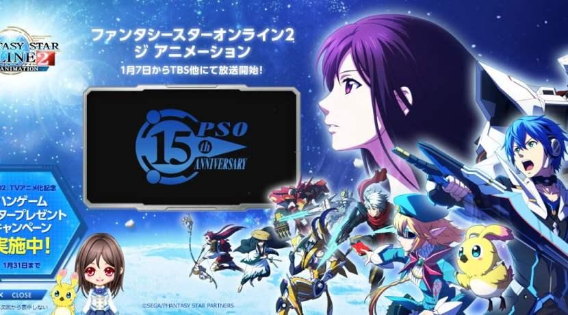 ハンゲーム版PSO2のアニメ放送開始キャンペーン