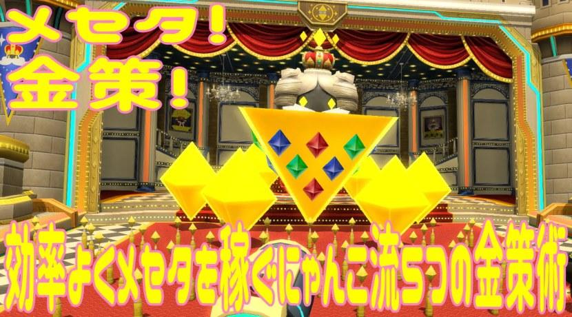 【PSO2】メセタ金策術