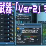 【PSO2】★13武器「Ver2」シリーズの入手方法や性能など