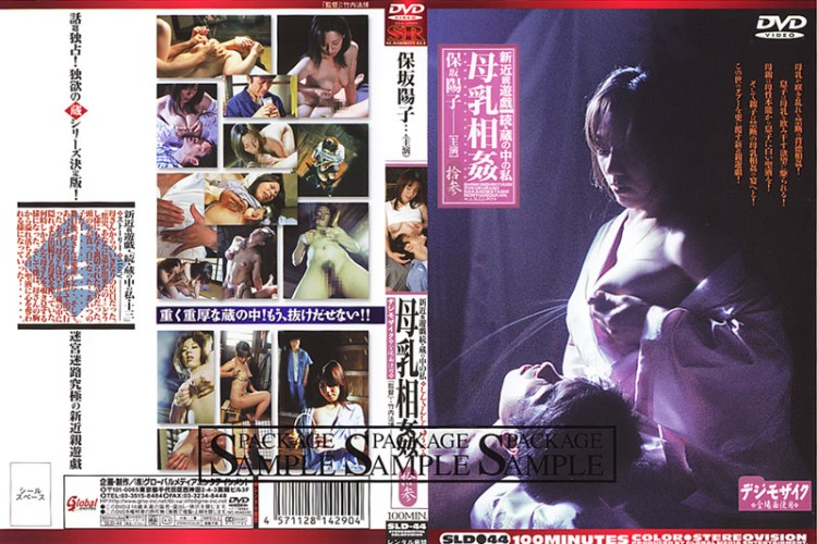 SLD-44 Incest Breast Milk XIII Yu-Gi-Oh My Relatives, Continued In The New Elephant
