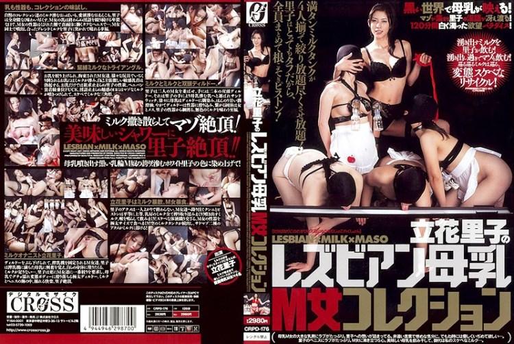 CRPD-176 Woman Collection Lesbian Breast Milk Of Riko Tachibana M