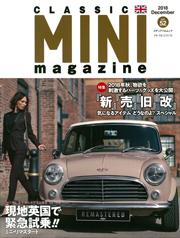 2018年11月15日発行『クラシックミニマガジン vol.52(メディアプラス発行)』