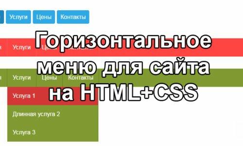 Горизонтальное меню для сайта на HTML+CSS готовые шаблоны ...