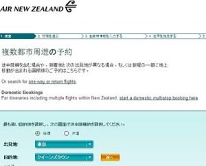 NZ航空オンライン予約手順