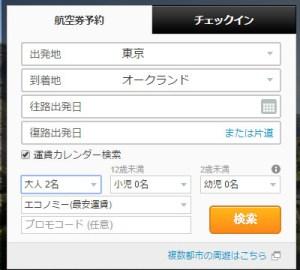 airnz inter rtn booking nrt akl400x360